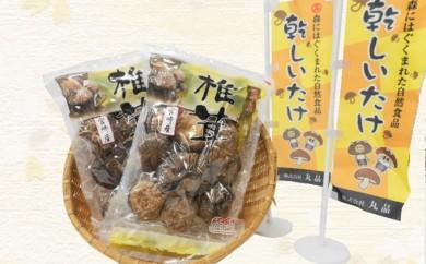 [№5809-0956]宮崎産原木椎茸 80g×4 生産まで2年の歳月をかけた原木栽培!