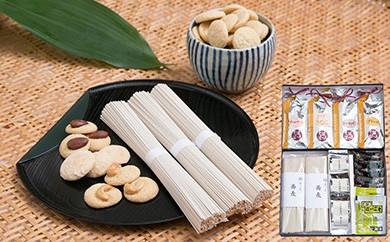 020-008 そば&お菓子セットB