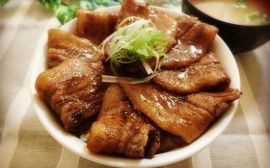 豚丼セット【北海道赤井川美米豚(みらいとん)】