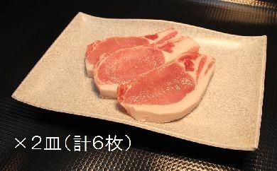 さがみはら香福豚(こうふくとん)セットC (ロース6枚セット)