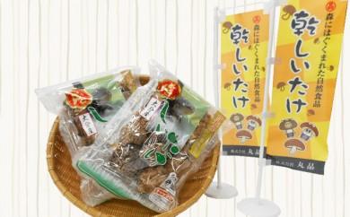 [№5809-0954]大分産原木椎茸 80g×4 生産まで2年の歳月をかけた原木栽培!