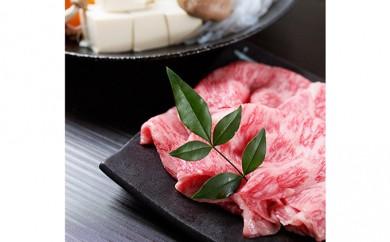 [№5748-0080]近江牛ロースすき焼きしゃぶしゃぶ400g