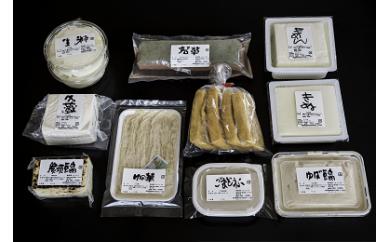 手造り豆腐等セット