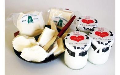 L003 マルガーチーズ&ヨーグルトセット【50pt】