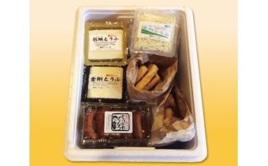 No.002 梅本とうふ店こだわり豆腐セット(夏バージョン)