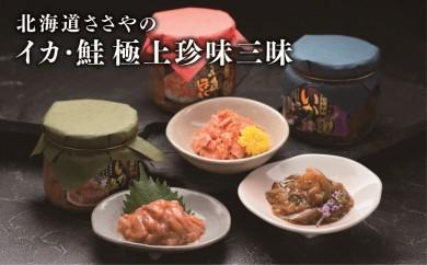 [Sa103-A030]北海道ささやのイカ・鮭 極上珍味三昧