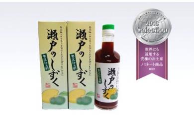 AE03 広島産のレモンを使用 贅沢ぽん酢瀬戸のしずく