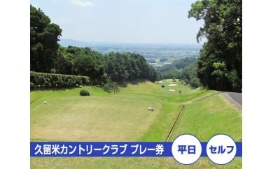 No.062 久留米カントリークラブ 平日プレー券(セルフ)