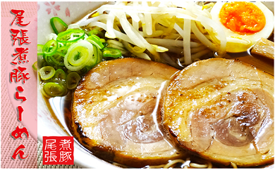 ⑬尾張煮豚のラーメンセット