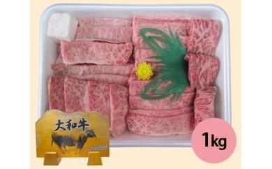 No.026 大和牛ロース焼肉用1kg(折箱入り)