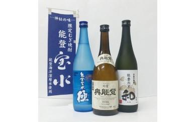 AP01 能登地酒セット【50pt】