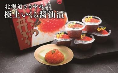 [Sa103-Q010]北海道ささやの極上いくら醤油漬