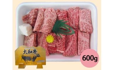 No.020 大和牛ロース焼肉用600g(折箱入り)