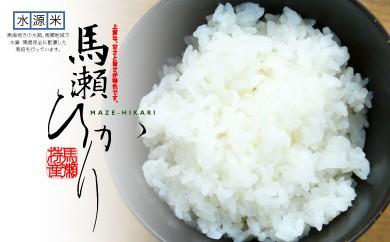 18-5 【2017年産】水源米 馬瀬ひかりセットE
