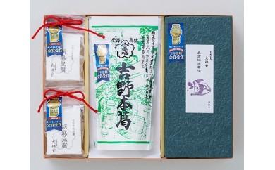 No.013 モンドセレクション金賞セット