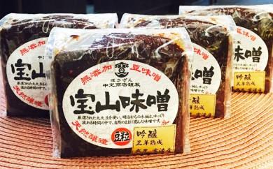 [№5788-0025]宝山味噌吟醸(豆みそ)豆粒600g×4個 2カ月ごと3回お届け