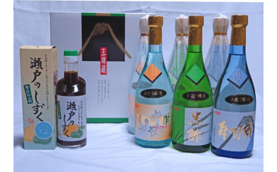 AE01 三国酢特醸手造りギフト6本セット+贅沢ぽん酢瀬戸のしずく