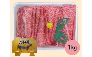 No.027 大和牛ロースすき焼用1kg(折箱入り)