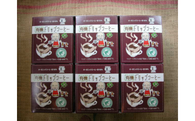 AH03 国際機関認定コーヒーをお届け♪有機ドリップバック6箱セット♪【80P】