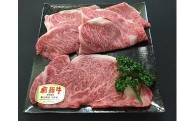F01「肉のキング」特選飛騨牛ステーキ&すきやき用