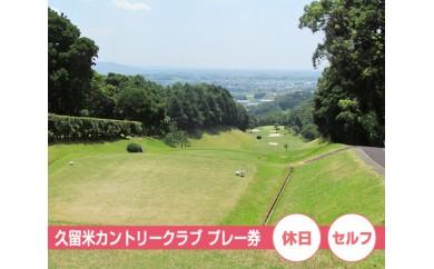 No.063 久留米カントリークラブ 休日プレー券(セルフ)