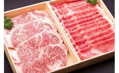 AK03 能登牛 王様ステーキ肉と上等すき焼き用肩ロースor上等能登牛ロース【500pt】