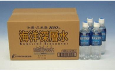 A005球美の水【硬度250】500ml×48本
