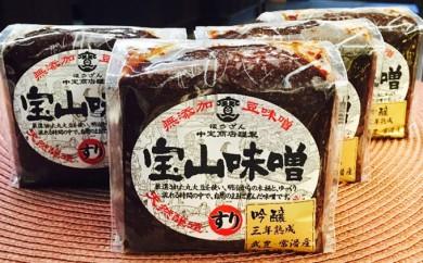 [№5788-0021]宝山味噌吟醸(豆みそ)すり600g×4個 2ヶ月ごと3回お届け