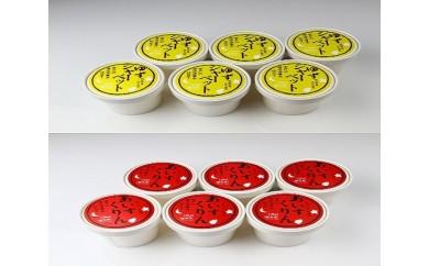 62.-(3)松崎冷菓のあいすくりん ゆずシャーベット12個セット