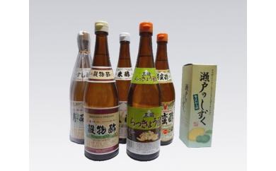 AE02 様々な酢が楽しめる 人気バラエティーセット レシピ冊子付
