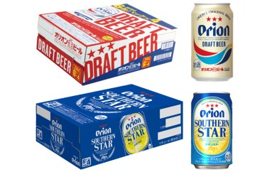 No.047 オリオン ドラフト缶ビール24缶入り(350ml缶)+サザンスター24缶入り(350ml缶)