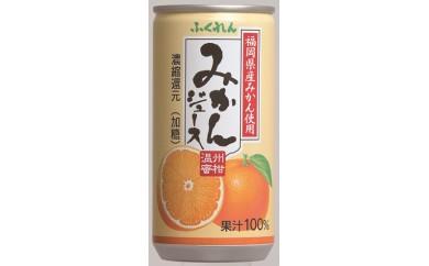 A358 福岡県民ジュース みかんジュース 195g40缶セット