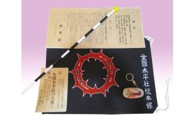 No.018 水平社博物館オリジナルグッズ詰めあわせ
