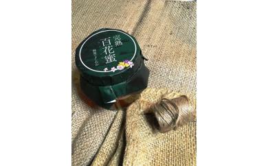 AA01 自然の甘さ、こだわりの熟成蜂蜜 広島県産 「百花蜜」 600g【40P】