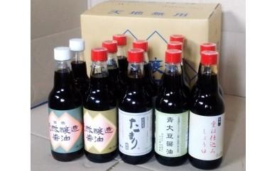 No.021 片上醤油いろいろセット