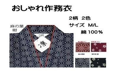 1-092 駿河路の作務衣屋完全オリジナルデザイン女性用作務衣(民芸調)