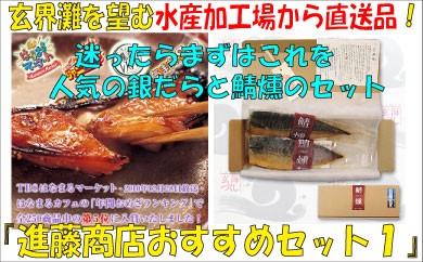 A034 進藤商店おすすめセット1