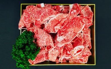 [№5682-0069]熊本県産 ★あか牛(切り落とし) 『大容量1,000g!』