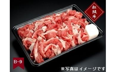 B-9 松阪牛 切り落とし肉(500g)【冷蔵】