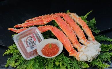 [Ka405-C024]【ジューシーな蟹肉とイクラのコラボ!】タラバガニ脚600g&いくら醤油漬け90g