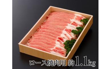 076豚肉ローズポーク約1.1kg ロース焼肉用 茨城県産