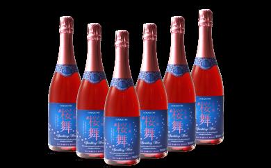 五ヶ瀬スパークリングワイン 桜舞(ロゼ・やや甘口・発泡タイプ)6本セット(GW-48)