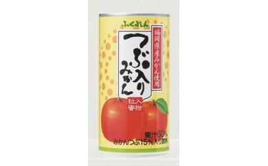 A359 福岡県民ジュース つぶ入りみかんジュース195g40缶セット