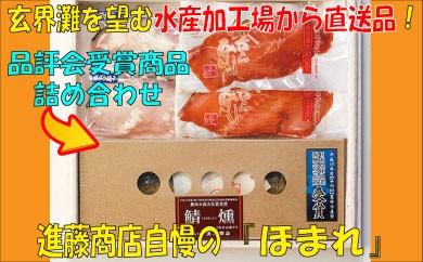 A033 ほまれ(受賞商品3点詰合せ)