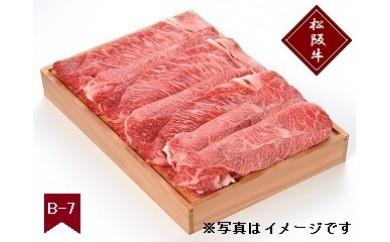 B-7 松阪牛 すき焼き用 モモ・バラ(400g)【冷蔵】