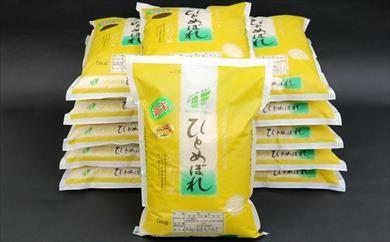 平成30年真室川町産ひとめぼれ15kg(5kg×3袋)