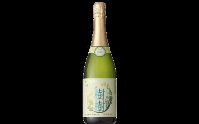 五ヶ瀬スパークリングワイン 樹樹 -JUJU-(白・甘口・発泡タイプ)(GW-09)