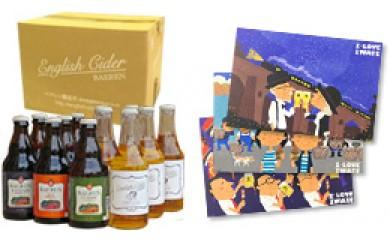 AG06 岩手の地ビール「ベアレンビール&リンゴ果実酒(無添加仕上げ)&いわての絵ハガキ付き」セット【9p】