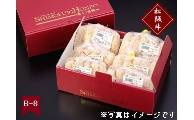 B-8 松阪牛入り コロッケ・ミンチカツセット(各15個入り)【冷凍】