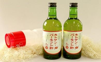 【18073】キトサン・バーモント酢 2本セット(濃縮タイプ)